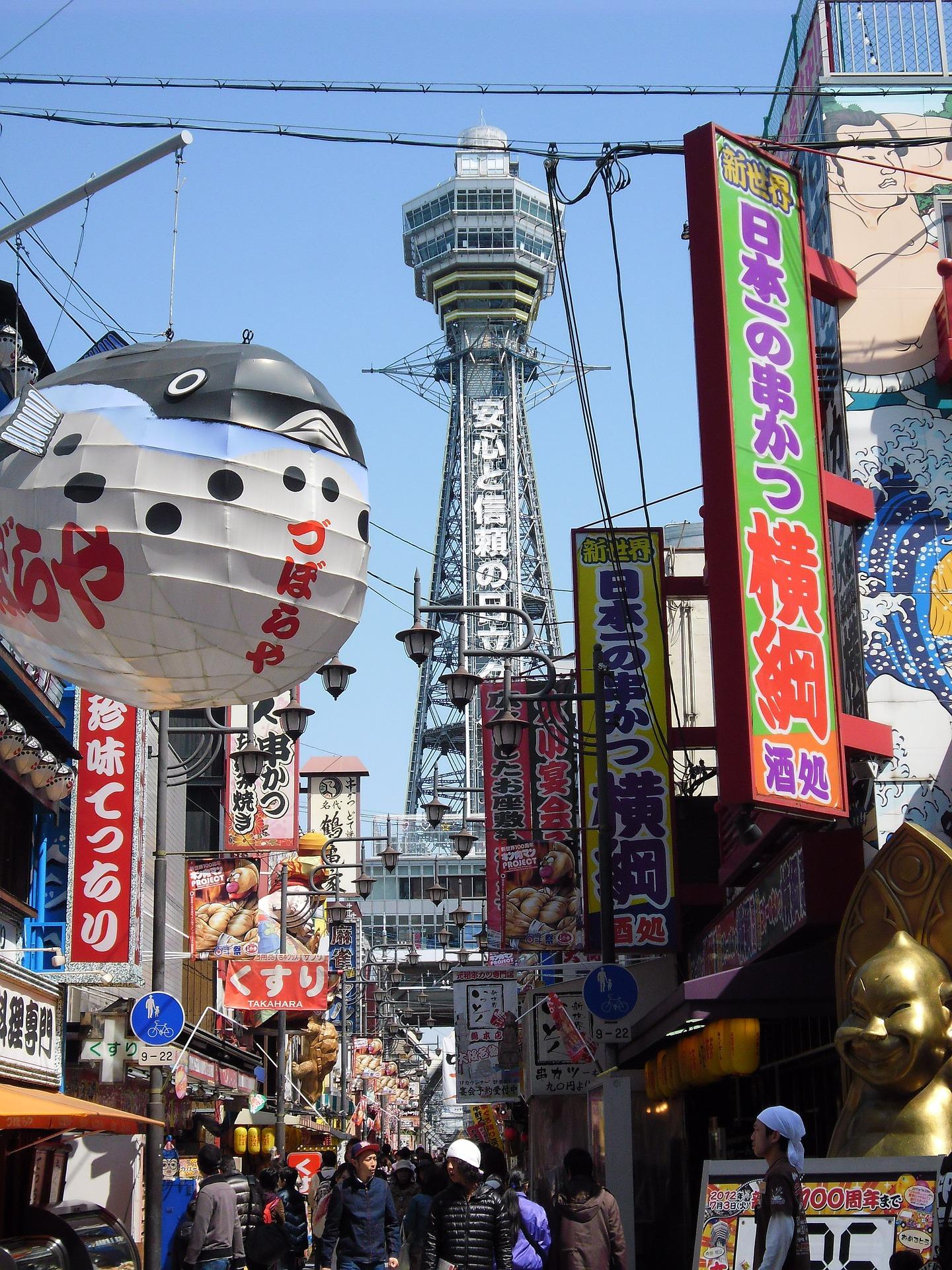 大阪観光に!