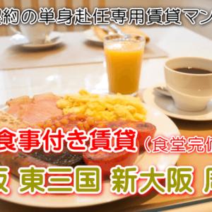 江坂 東三国 新大阪 食堂付き賃貸