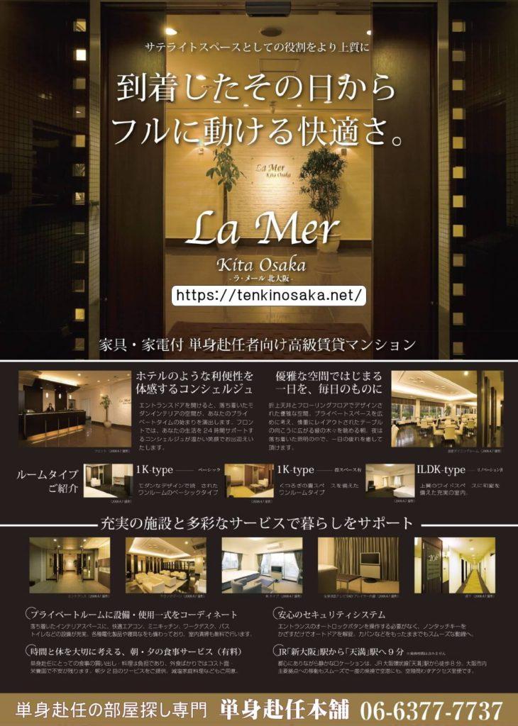 大阪 食堂付き賃貸マンション