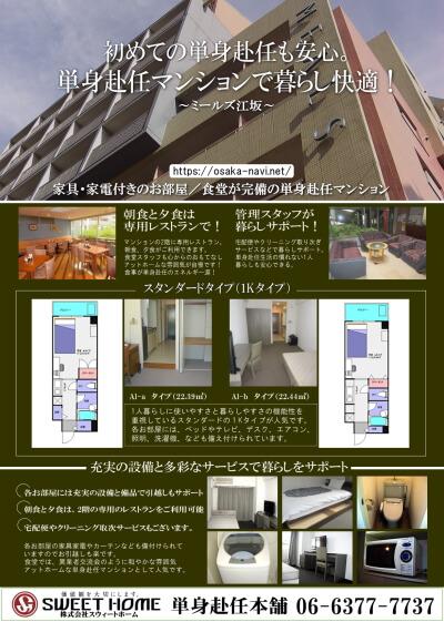 ミールズ江坂【食堂完備】