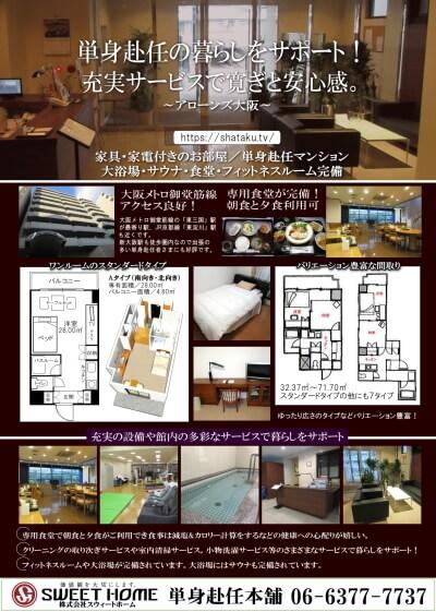 アローンズ大阪<食事付き賃貸>食堂完備
