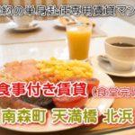 食事付き賃貸-3