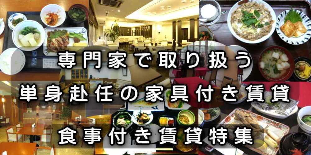 大阪 食事付き賃貸