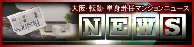 大阪・単身赴任マンションニュース