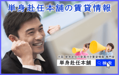 大阪 単身赴任マンション専門