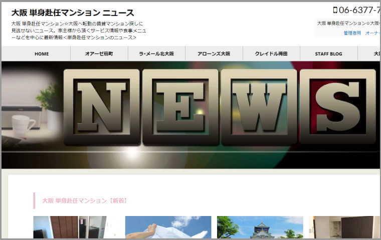 単身赴任マンションニュースサイト