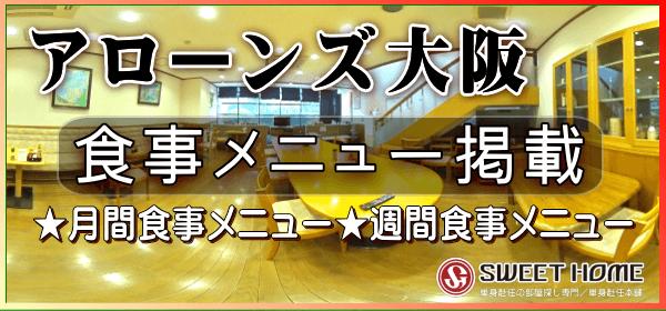 食事メニュー掲載サイト【新大阪】