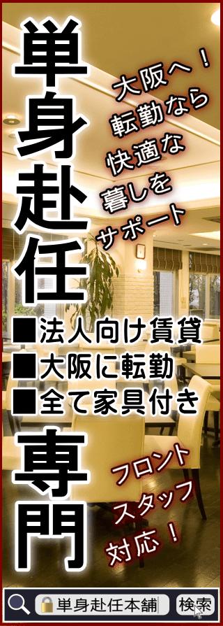【大阪】単身赴任の家具付き賃貸