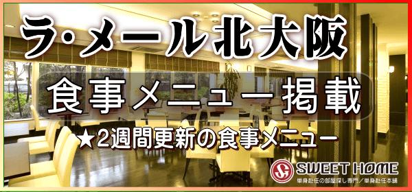 食事メニュー掲載サイト【梅田方面】